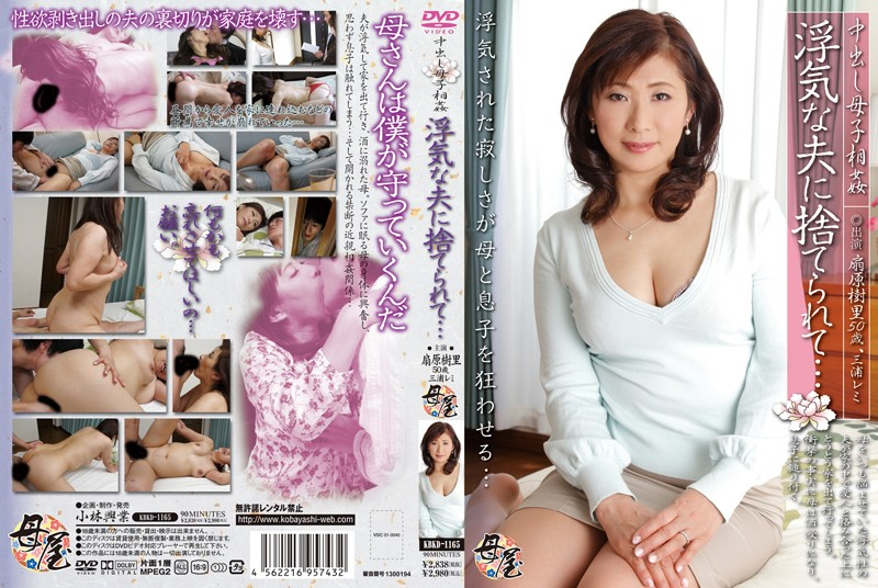 KBKD-1165 Creampie Mother/ Child Incest My Husband Committed Infidelity And Abandoned Me... Julie Ougihara - Relatives, MILF, Juri Ogihara, Featured Actress, Creampie