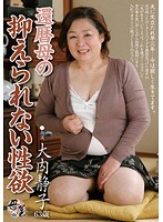 60 Something MILF's Unquenchable Lust Shizuko Ouchi 下載