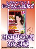 Congratulation On Your Entrance To University ! My Mother's Sexual Education 8 Hours 7 Download