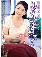 Incest Popping My Son's Chrry Waka Ogura (h_046kbkd01432)