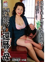 60 Year Old Incestually Tolerant Mother Sweetly Handles With Son's Erection Asumi Tomioka Download