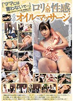 [I Can't Tell My Mom...] Lolita Sexual Spa Oil Massage Download