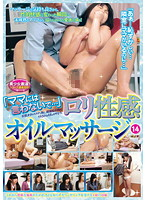 [I Can't Tell My Mom...] Lolita Sexual Oil Massage 14 Download