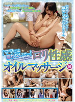 [I Can't Tell My Mom...] Lolita Sexual Oil Massage 16 Download