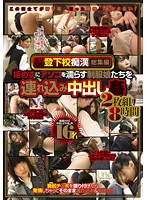 Schoolgirls Groped To And From School: Highlights, Uniformed Girls Irresistibly Get Wet Down There And Taken Home For A Creampie, 8-Hours 下載