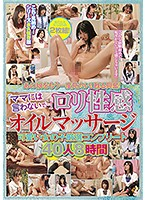 """We Want To See Her Again! The Return Of That Thrilling Feeling! """"Please Don't Tell Mommy..."""" School Gets an Erotic Massage A Highly Select Complete Collection Of Cute Girls 40 Girls/8 Hours 下載"""