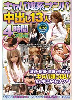 Hostess Pickup Ejaculation 13 People 4 Hours Special 下載