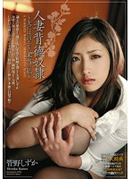 A Married Woman Immoral Slave - The Real Me I Could Never Show My Husband - Shizuka Kano 下載