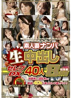 Picking Up Amateur Housewives and Giving Them Creampies Celeb DX, 40 People, 8 Hours of Highlight Footage 下載