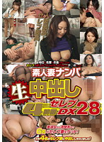 Picking Up Amateur Housewives and Giving Them Creampies The 4 Hour Celeb Deluxe Special 28 Download