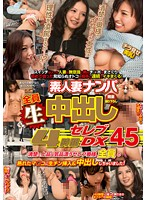 Amateur Wife Pick-Up, All Creampied 4 Hours Celebrity DX 45 下載