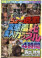 Super Perverted Shameless Amateur Couple 4 Hours! Golden Shower Exhibitionists They Do Absolutely Anything!!!! Download