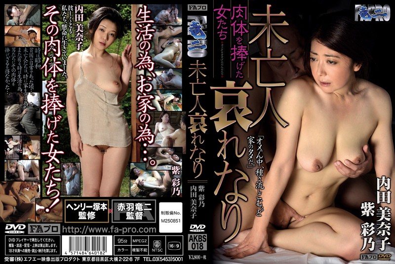 AKBS-018 Desperate Widows Forced to Offer Their Bodies to Make Ends Meet (Ayano Murasaki & Minako Uchida )