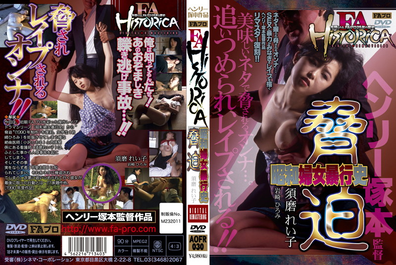 (h_066aofr00030)[AOFR-030] FA HISTORICA: Historical Rape Download