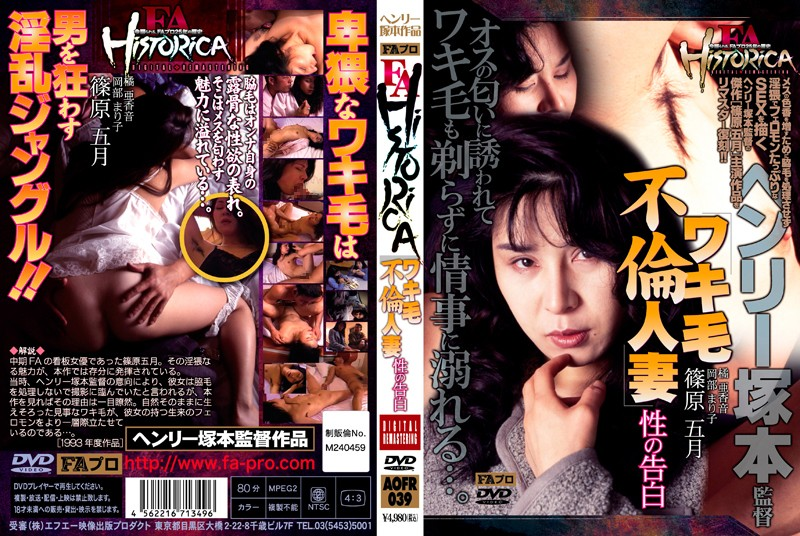 AOFR-039 Confession Of Infidelity Married FA HISTORICA Armpit Hair