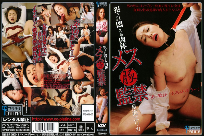 CCX-046 Erika Natsumi Swine Confinement Being Fucked Female Body Writhes