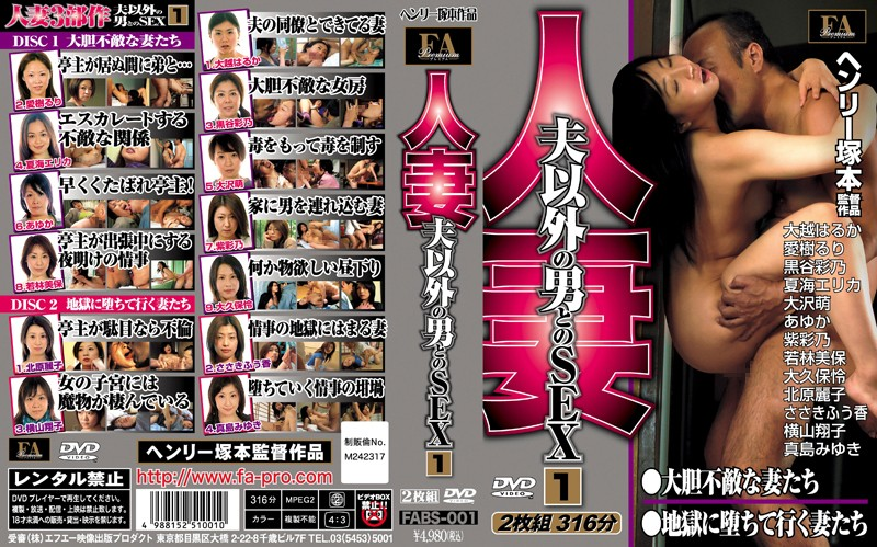 FABS-001 Wives Go Hell / Wives Fearless SEX 1 Married With A Man Other Than Her Husband