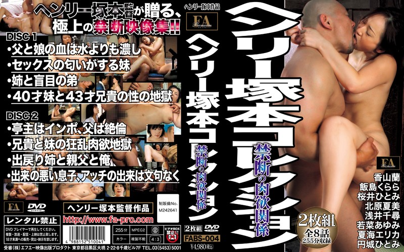 FABS-004 Henry Tsukamoto Forbidden Carnal Relationship Collection