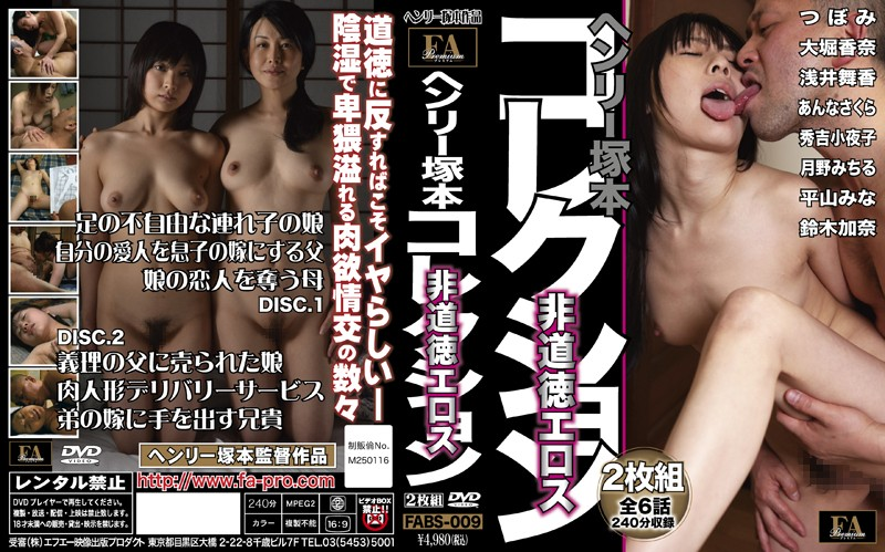 FABS-009 Eros Collection Immoral Henry Tsukamoto