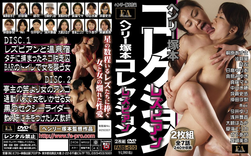 FABS-010 Henry Tsukamoto Collection Lesbian