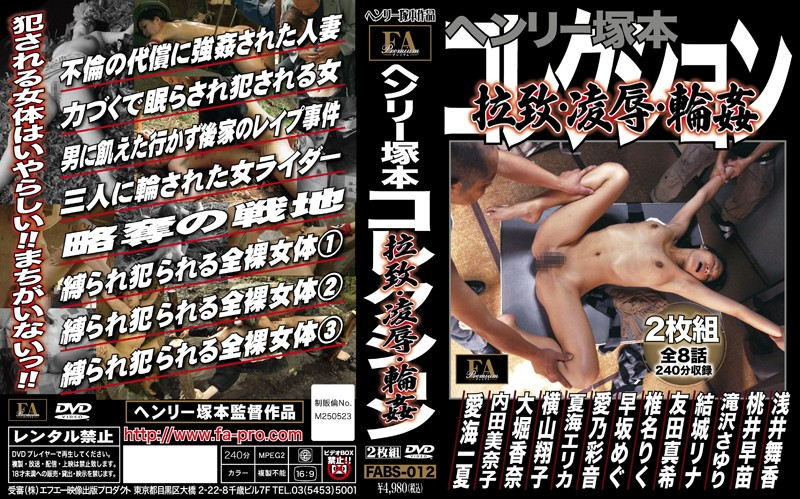 FABS-012 Henry Tsukamoto Collection: Kidnapping Torture & Rape Gang Bang