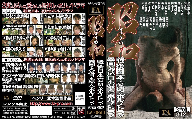 FABS-015 Porn Drama Of Japan Earth Lady Porn Drama / Foreign Country Of Showa Japan After World War II Harrowing