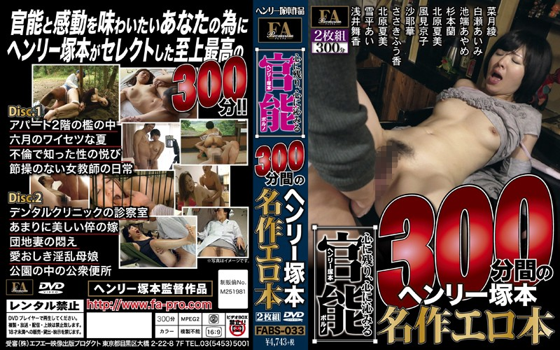 FABS-033 Henry Tsukamoto Masterpiece Erotic Book Of 300 Minutes Henry Tsukamoto Functional Porn Penetrate The Rest Heart To Heart