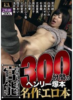 Henry Tsukamoto's Erotica Masterpiece 300 Minutes Download