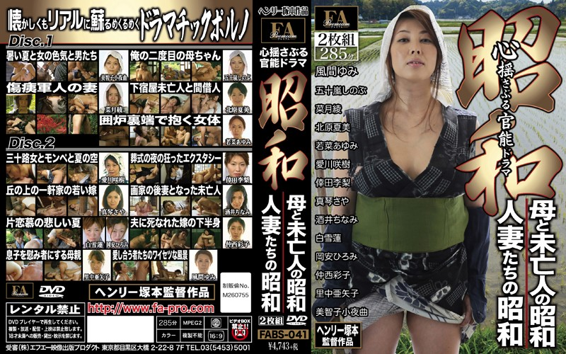 FABS-041 Showa Showa / Housewives Widow Of A Functional Mother Tugging Drama Showa Heart