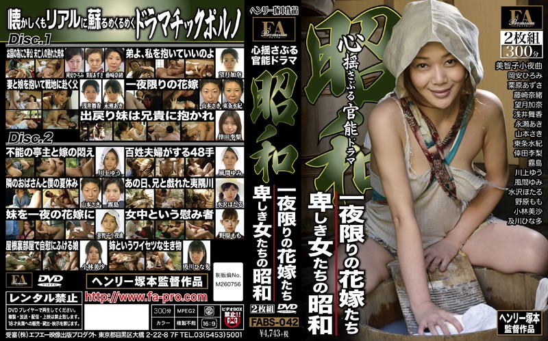FABS-042 Showa Women's Iyashiki Brides / One Night Only Functional Drama Tugging Showa Heart