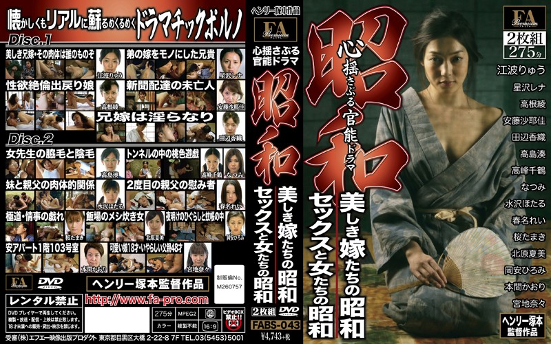 FABS-043 Showa Women's Showa / Sex Of Our Beautiful Daughter-in-law Functional Drama Tugging Showa Heart