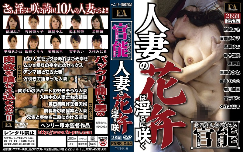 FABS-044 It Remains In The Heart, The Petals Of Henry Tsukamoto Functional Porn Wife Gets In Your Heart Bloom Indecently