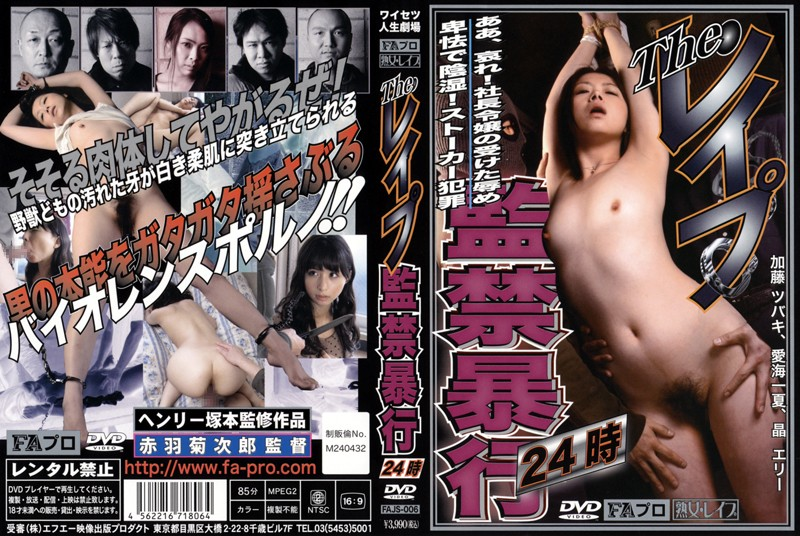 FAJS-006 24:00 Oh The Rape Assault Captivity, Pathetic!It Is A Cowardly Insidious / Hazukashime Daughter Who Received The President!Crime Stalker