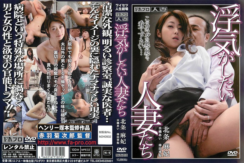 FAJS-010 Married Women Who Want To Have An Affair