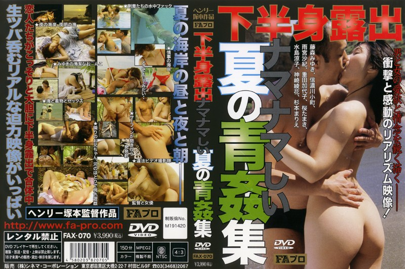 FAX-070 Booty Exhibitionist - Fucking In The Open Air In Summer Compilation - Tamaki Sakura, Swimsuits, Outdoor, Miyuki Fujimori, Komachi Shinanogawa, Kayoko Shigeta, Drama, Big Tits