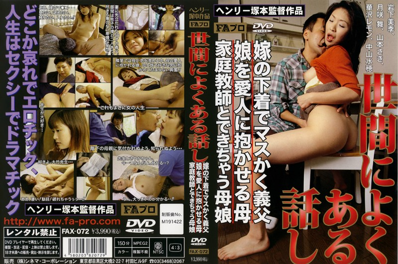 FAX-072 Mother And Daughter Would Be Home With The Teacher / Mother Inspire Her Daughter To Her Lover / Father-in-law Of The Bride Underwear Nuclear Mass In The Same Old Story To The World