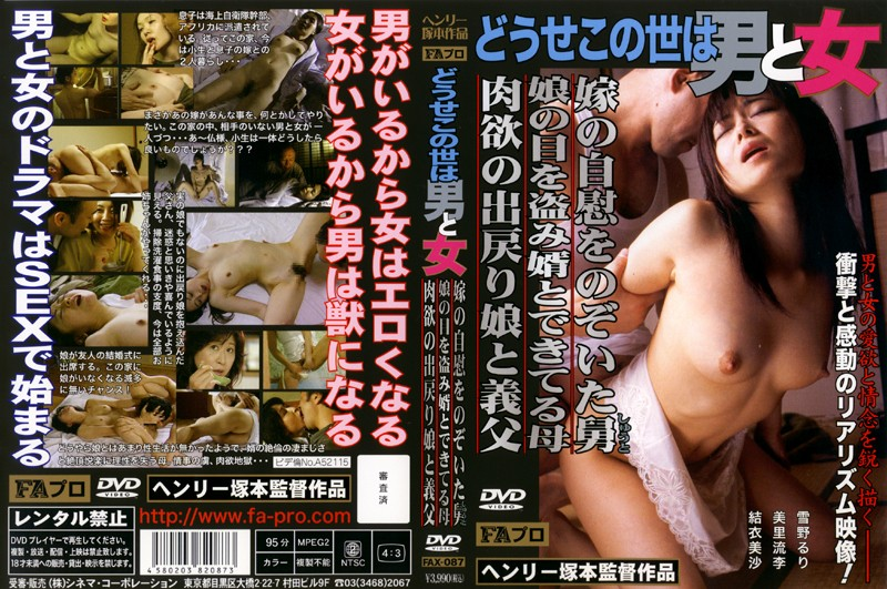 FAX-087 The World is Just Men and Women Anyways! Daughter's Masturbation / Mother Steals her Daughter's Aphrodisiac / Horny Daughter and Her Step Father - Yui (Misa Yui), Ruri Yukino, Ruki Misato, Mature Woman, Drama, Cunnilingus, 69