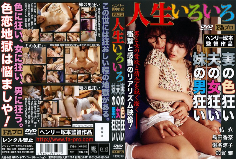 FAX-120 Otokogurui Sister / Girl Crazy Husband / Wife Crazy Colors Of Various Life