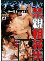 Henry Tsukamoto. Erotica. Graphic Incest Collection 下載