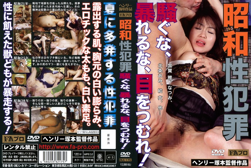 FAX-175 Do Not Fuss Sex Crime Showa, Not Violent, Tsumure Your Eyes!