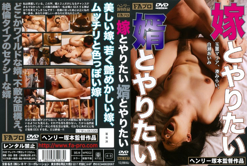 FAX-187 I Want To Fuck My Daughter-In-Law I Want To Fuck My Son-In-Law - Mirai Minato, Married Woman, MariaTamaki, Drama, Cowgirl, Aimi Shirase, 69