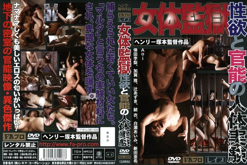 FAX-203 Human Experimentation Of Sexual Desire And Sensuality Prison Booty
