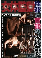 Imprisoned Female Flesh Human Experiments In Lust And Carnailty Download