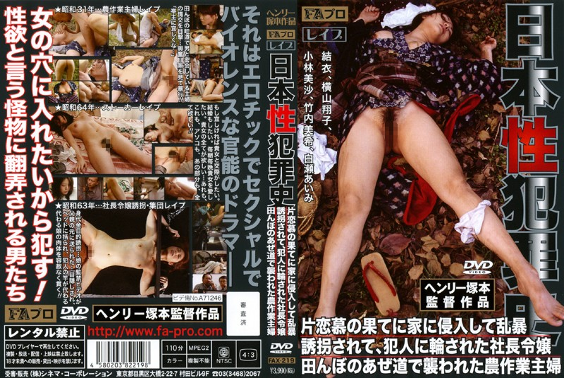 FAX-219 Housewife Was Attacked In The Footpath Of Rice Farming / Daughter Been Kidnapped President / Violence To Break Into The House To The Ends Of The Amorous History Of Sex Crimes Japan Piece Was Wheel To Criminal