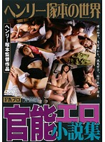 The World Of Henry Tsukamoto Carnal Erotica Collection Download