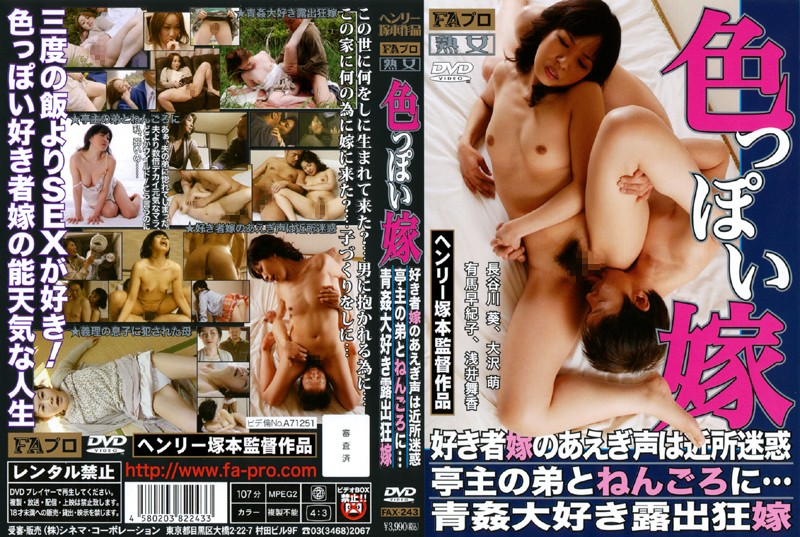 FAX-243 Sexy Wife. The Nymphomaniac Wife's Moaning Is A Neighborhood Nuisance/Politely With Her Husband's Brother/Outdoor Sex Loving Exhibitionist Wife