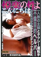 Pleasurable Travels! Lone Traveling Housewife Gets Raped by The Taxi Driver / Eye-on-Adultery Helper! / Famous Female Writer Sadistic SEX! 下載