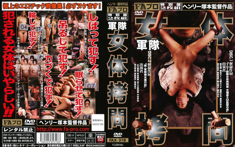 FAX-318 FA Professional Army Torture Booty
