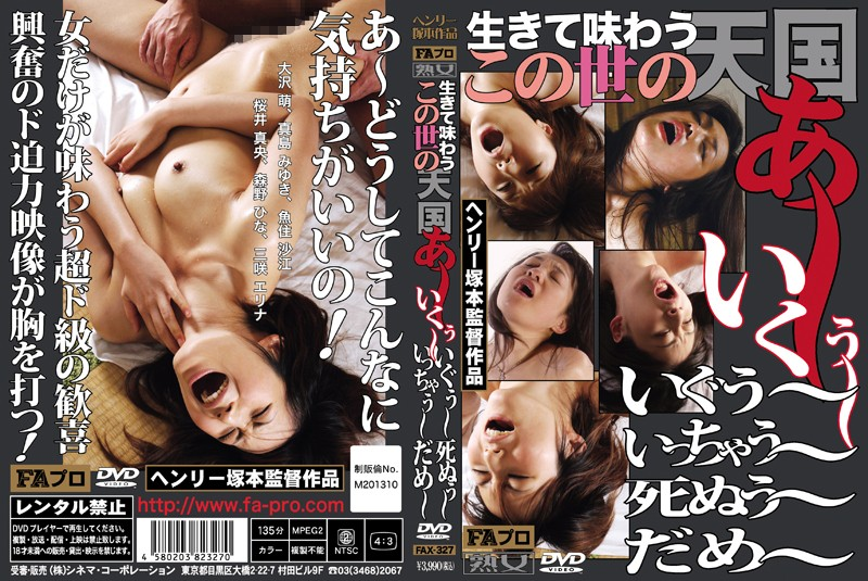FAX-327 Live To Taste The Pleasures of This World: I'm Cumming! I'm Gonna Die! I'm Gonna Cum! Oh Yes!