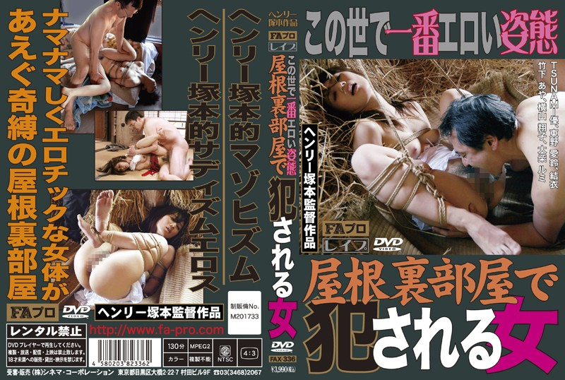 FAX-336 Woman Gets Fucked In The Attic In The World Most Erotic Pose